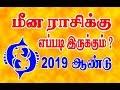 மீனம் - 2019 ஆண்டு ராசிபலன் | MEENAM   2019 YEAR PREDICTION
