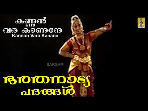 Kannan Vara Kanane - Bharathanatya Padangal by Kalamandalam Leelavathi