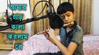 Amar har kala korlam re || আমার হাড় কালা করলাম রে