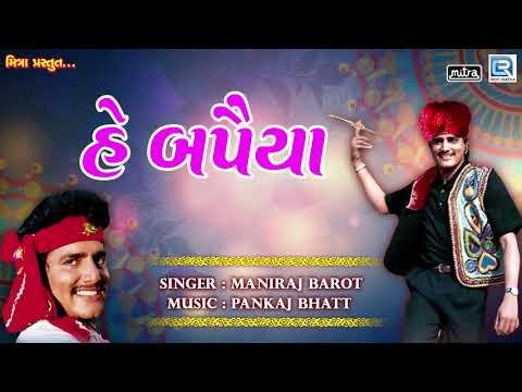 Hey Bapaiya - Maniraj Barot | Superhit Gujarati Lokgeet | હૈ બપૈયા | Full Audio | RDC Gujarati