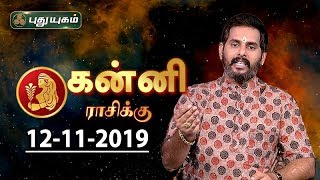 Rasi Palan | Kanni | கன்னி ராசி நேயர்களே! இன்று உங்களுக்கு… | Virgo daily horoscope | 12/11/2019