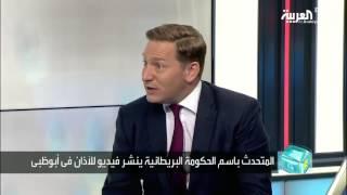 تفاعلكم : الدبلوماسيون البريطانيون يخطبون ود العرب على مواقع التواصل...