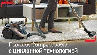 Пилосос COMPACT POWER Tefal c циклонічною технологією