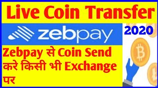 Zebpay se coin kaise send kare | How to transfer coin from zebpay to other exchange