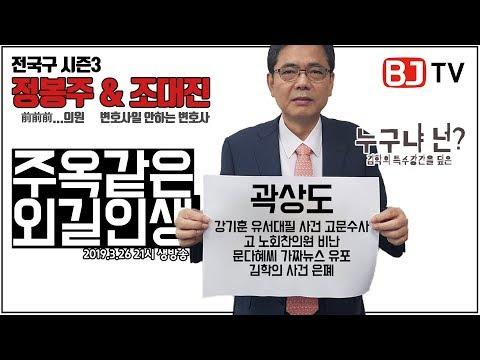 [정봉주&조대진의 전국구3]곽상도 누구냐 넌?!