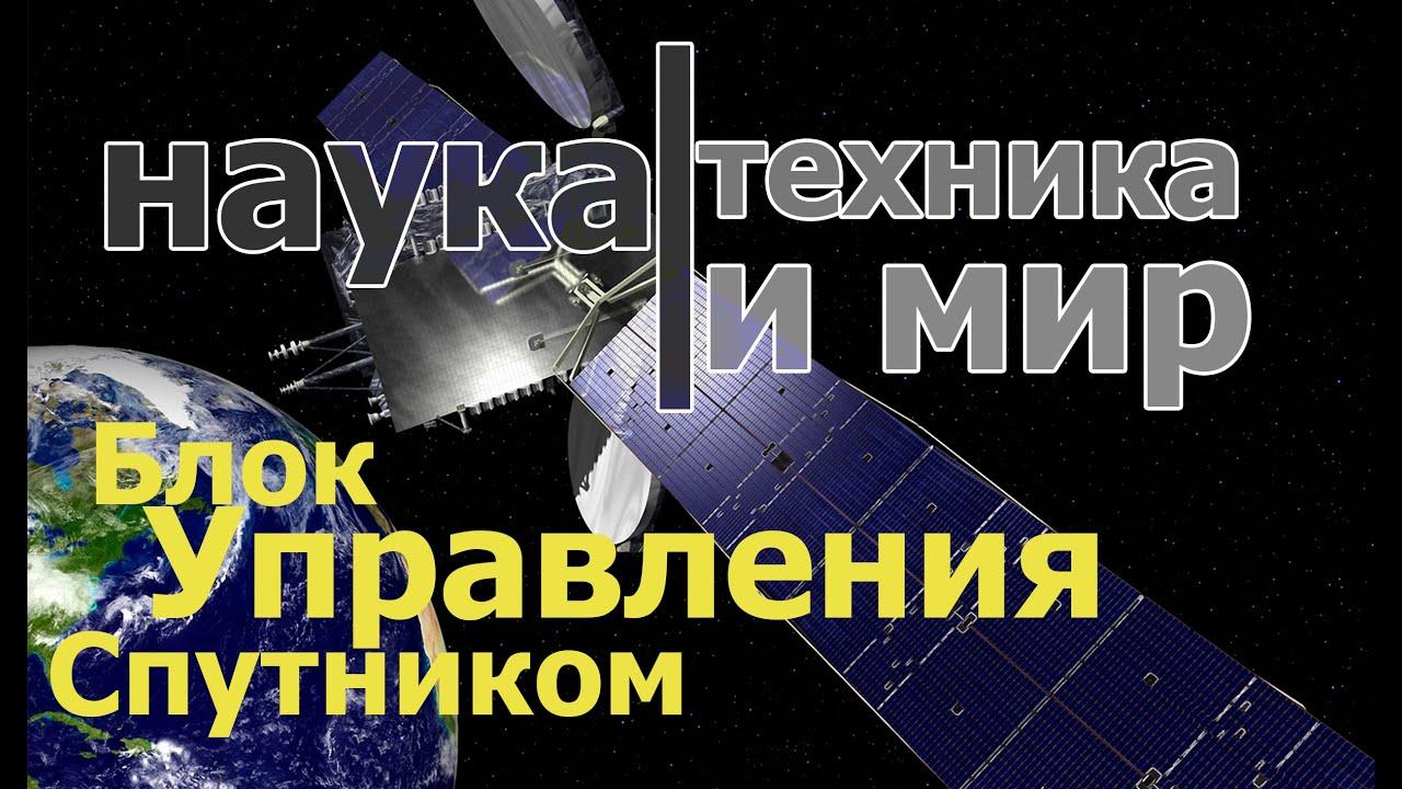 Наука техника и мир Блок спутниковой навигации Документальный,