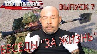 Беседы «за жизнь» с Александром Глущенко (выпуск 7, 7.12.2019)