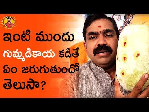 ఇంటి ముందు గుమ్మడికాయ కడితే ఏంజరుగుతుందో తెలుసా |Telugu  Devotional