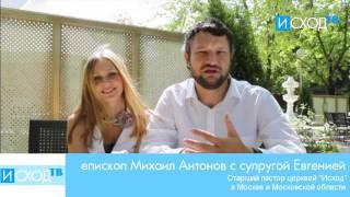 Исход Москва: Обращение к церкви, епископ Антонов М.В.