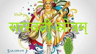 maa saraswati sharde lyrics।| maa saraswati sarade vandana।।Saraswati vandana with lyrics