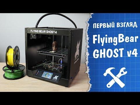 📦3D принтер FlyingBear GHOST v4: сборка, тест и сравнение с v3