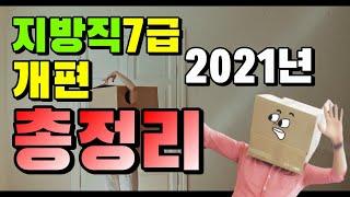 지방직7급공무원  2021년 한국사 영어 과목 개편부터…