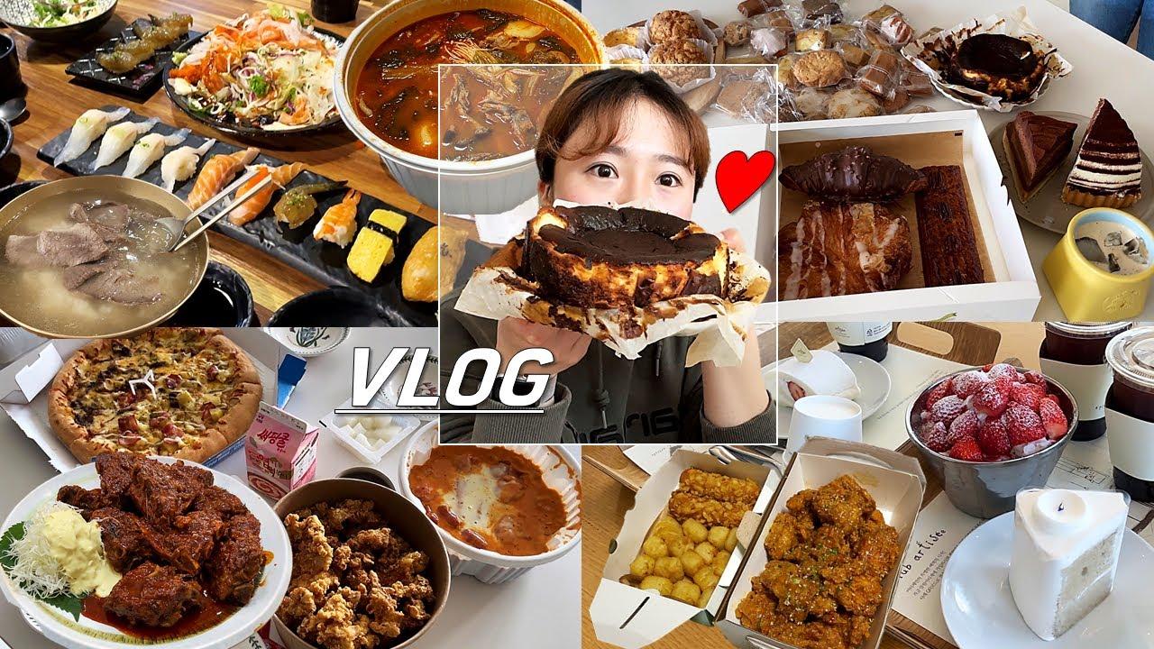 [Vlog] 좋은 사람들과 좋은 시간 (곰탕, 감자탕, 맵슐랭, 뼈숯불구이, 아티제, 초밥, 치킨, 피자, 떡볶이, 디저트, 빵, 케이크) 먹방 브이로그 Mukbang Vlog