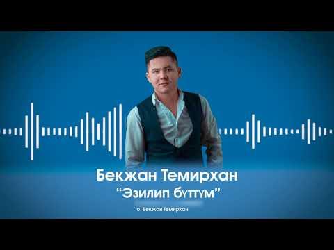 Бекжан Темирхан - Эзилип бүттүм| ХИТ 2020