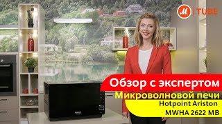 Обзор микроволновой печи Hotpoint-Ariston MWHA 2622 MB с экспертом «М.Видео»