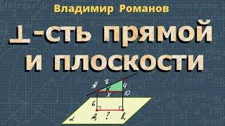 стереометрия ПРИЗНАК ПЕРПЕНДИКУЛЯРНОСТИ ПРЯМОЙ и ПЛОСКОСТИ