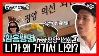 ☆퐝규의 맛보Go 3화☆ 이름은 평양인데 함흥냉면이야?…