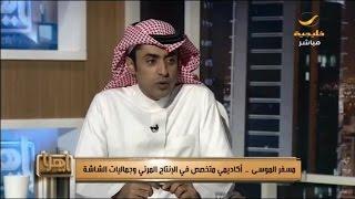 الإعلام السعودي أمام طوفان مواقع التواصل الإجتماعي