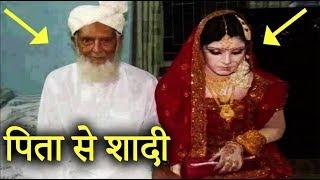 दुनिया का सबसे अजीब रिश्ता - बाप के साथ लड़कियों की शादी | World