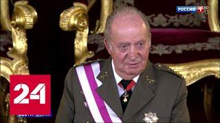 Отъезд экс-короля из Испании может ударить по единству страны - Россия 24