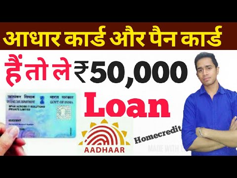 home credit cash loan On Aadhar | Aadhar Se Loan Kaise Mileage | Personal Loan Online Apply In India