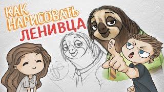 Как нарисовать ленивца из Зверополиса