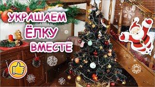 УКРАШАЕМ НОВОГОДНЮЮ ЁЛКУ ВМЕСТЕ ❄🎄 Новый Год 2019 | Новогодние Игрушки | Юлия Ковальчук