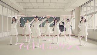 アイドルネッサンス「YOU」(MV)ソニー・ミュージックアーティスツ史上...