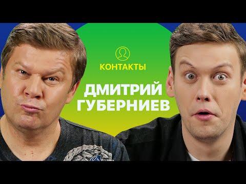 КОНТАКТЫ в телефоне Дмитрия Губерниева: Мусагалиев, Киркоров, Валуев, Семенович
