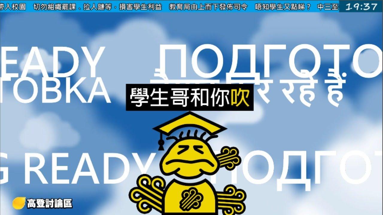 """[高登直播節目] 學生哥和你吹 EP3 - """"香港人 """""""