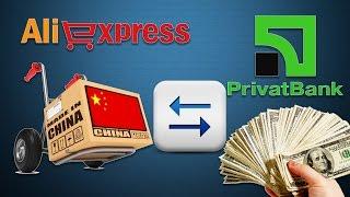 Оплата покупок с Aliexpress.com через Приватбанк(, 2016-06-02T08:09:58.000Z)