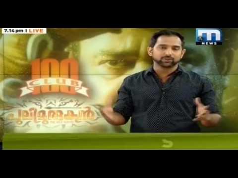 Puli Murugan -Mathrubhumi News Special...