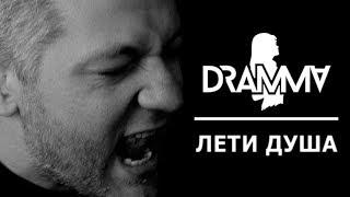 DRAMMA - ЛЕТИ ДУША (Премьера клипа 2019)