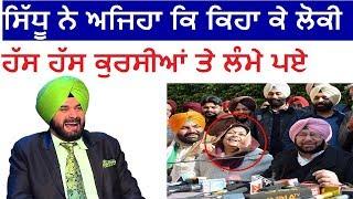 Navjot Singh Sidhu did comedy in Gurdaspur