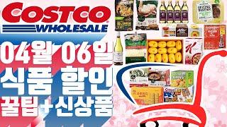 코스트코 식품 할인정보!4월 6일 코스트코 식품 할인정…