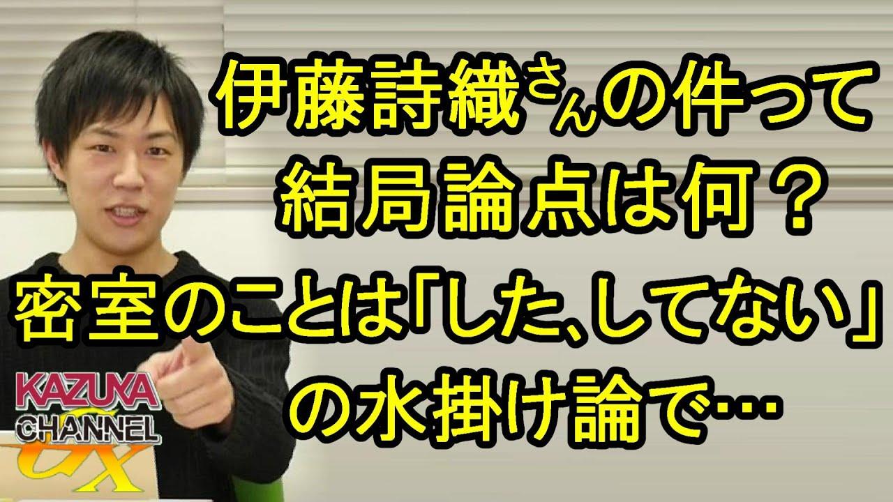 経歴 伊藤 詩織