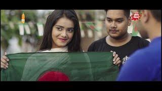 PRAN Frooto Presents Short Film Chaya (ছায়া) - Amar Bijoy 2 | Tanjin Tisha