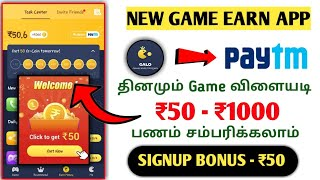💰Earn Money ₹300 + ₹300 playing games in tamil|⚡galo app in tamil|fast earners tamil|galo paytm cash screenshot 2