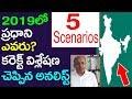 Who Is Next PM Of India In 2019 | Rajesh Jain Analysis | Take One Media | PM Modi | ChandraBabu