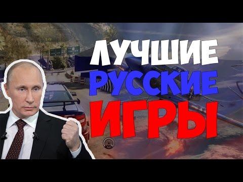 Русские игры гонки