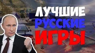 видео 6 сборки игры бесплатно русские
