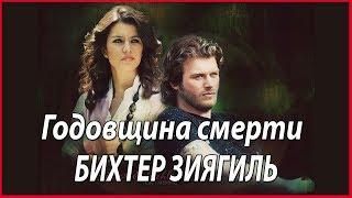 Годовщина смерти Бихтер Зиягиль из сериала «Запретная любовь» #звезды турецкого кино