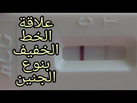علاقة الخط الخفيف بنوع الجنين ظهور خط الحمل بعد نص ساعه من عمل الاختبار Youtube