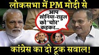क्या संसद में मोदी सरकार से दो दो हाथ करने को तैयार है कांग्रेस INDIA NEWS VIRAL