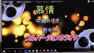 盛岡の自宅カラオケルームで中島みゆきさんの歌を歌いました.