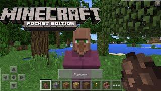 Торговля с жителями в Minecraft pe 0.15.0