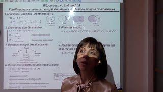 Підготовка до ЗНО та ДПА. Математика. Прикладна математика.