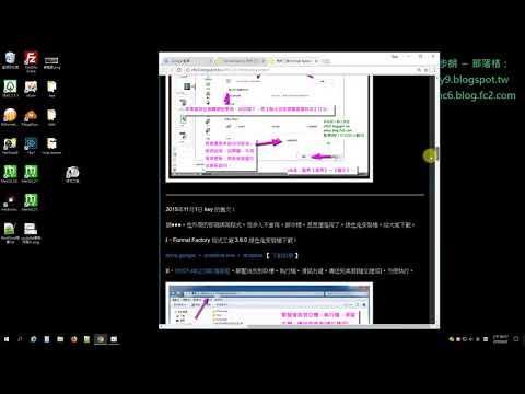 格式工廠format factory 影音轉檔軟體綠色免安裝檔下載