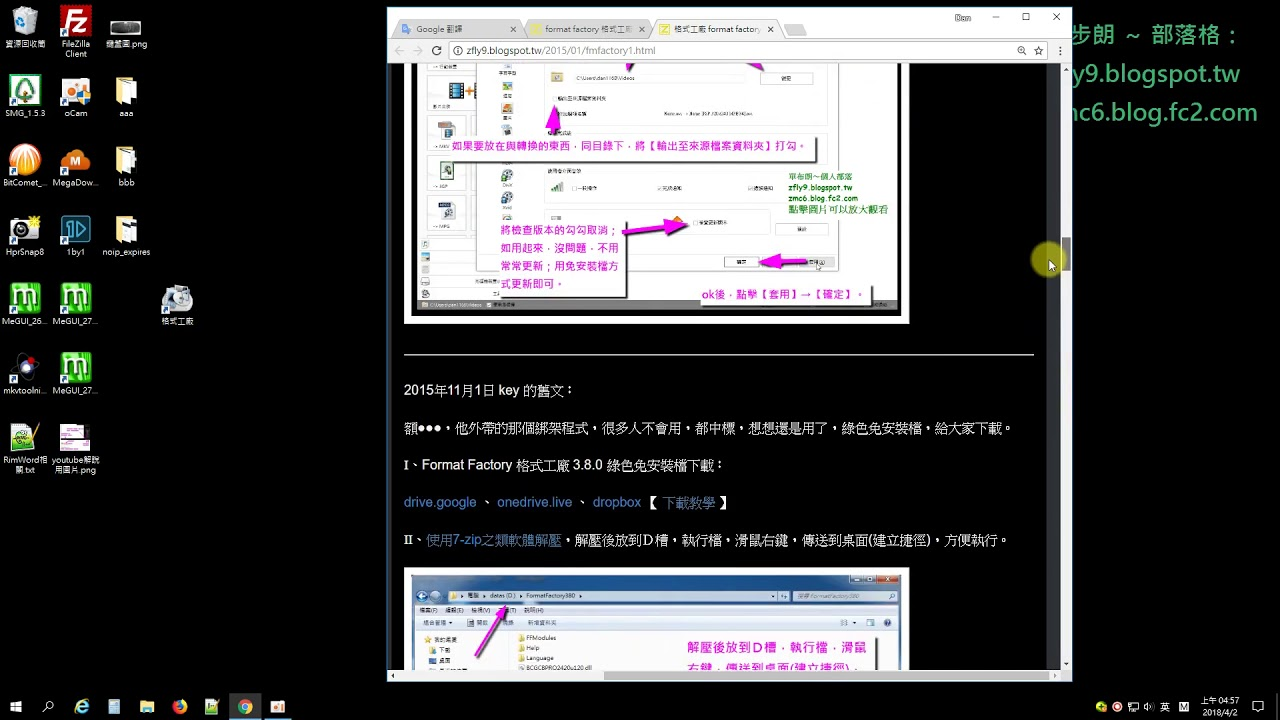 格式工廠 format factory 影音轉檔軟體 綠色免安裝檔下載 - YouTube