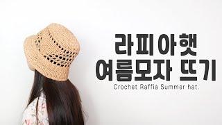 프라다st 라피아햇뜨기 / 코바늘모자 / 여름 모자 /…